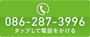 電話・0862873996