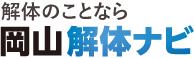 岡山の解体工事サービス|岡山解体ナビ